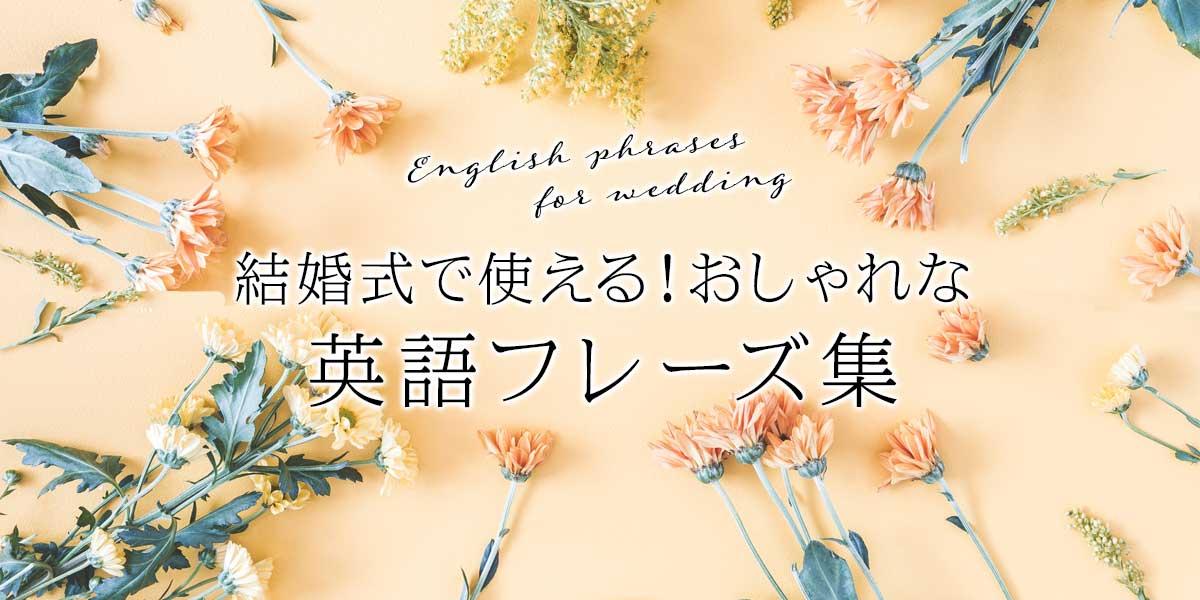 結婚式で使える英語フレーズ集!おしゃれさがグッと増す演出とは