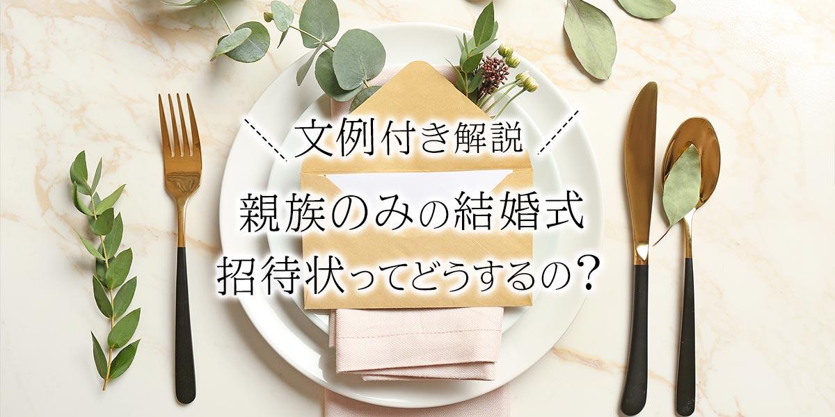 親族のみの結婚式でも招待状は必要?文例やおすすめの招待状をご紹介
