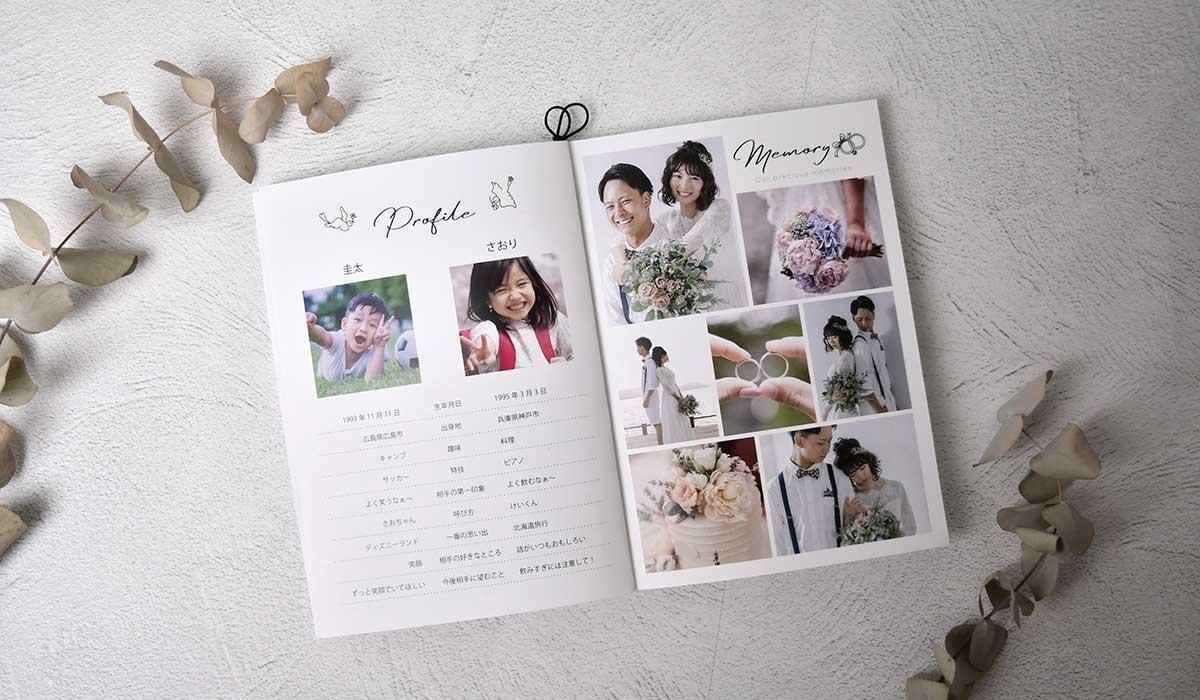 プロフィールブックの中身/おふたりのプロフィールと思い出の写真