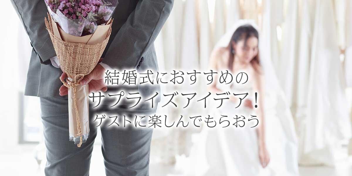結婚式におすすめのサプライズアイデア!ゲストに楽しんでもらおう
