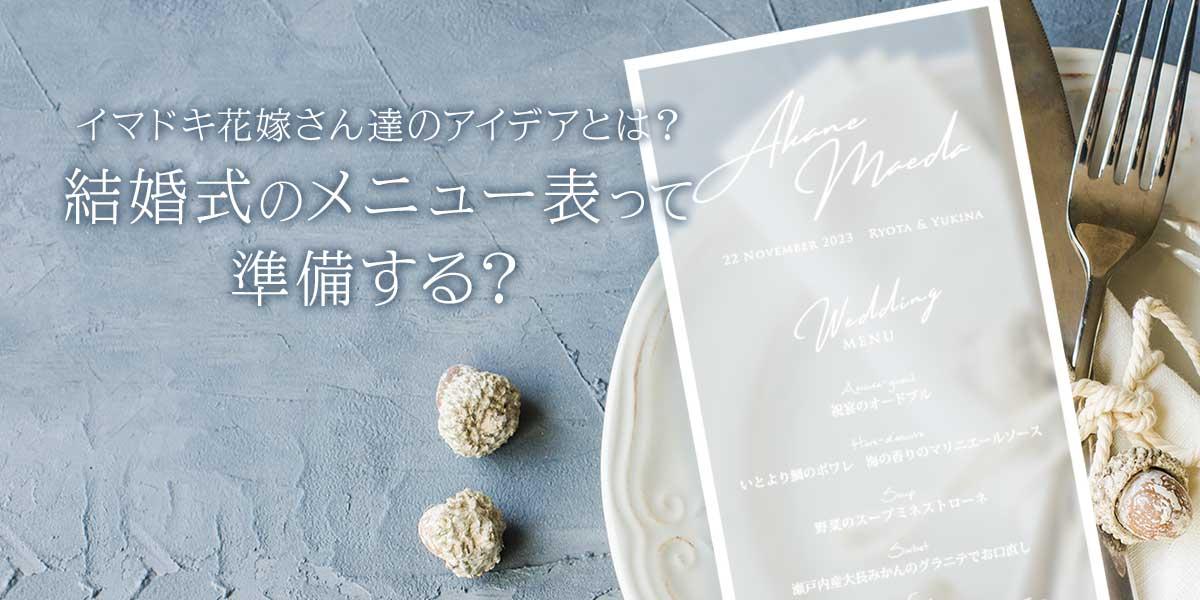 結婚式のメニュー表って準備する?イマドキ花嫁さん達のアイデアとは?