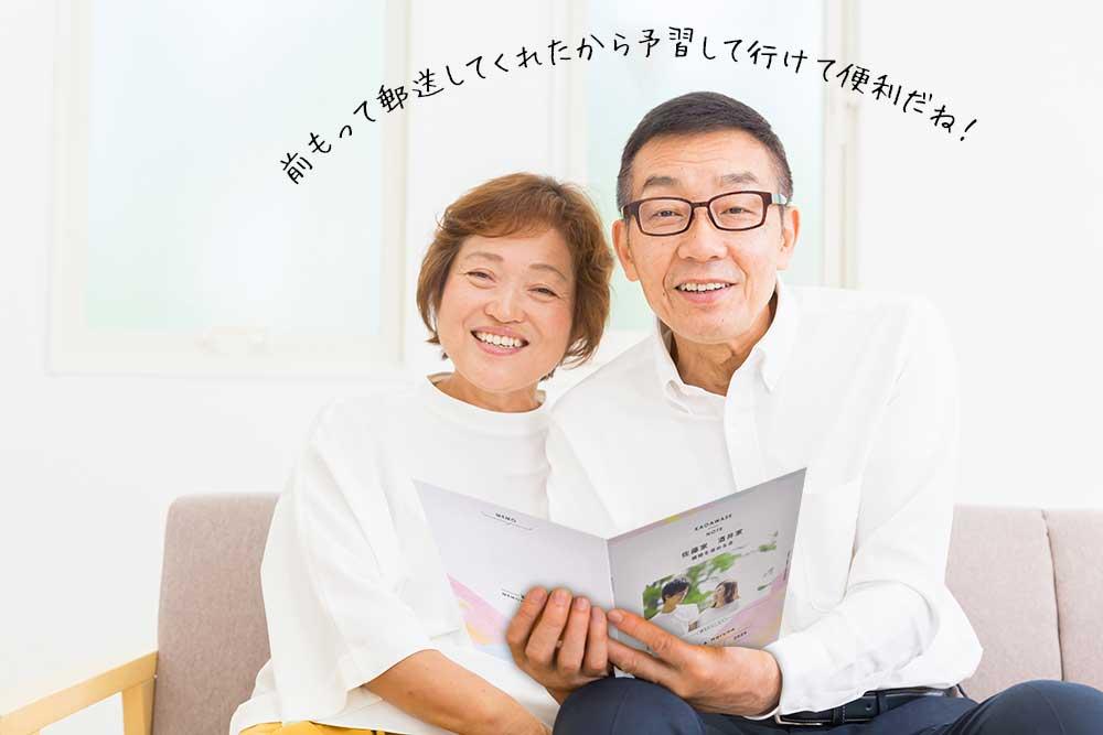 顔合わせ会しおりを目にして笑顔の両親