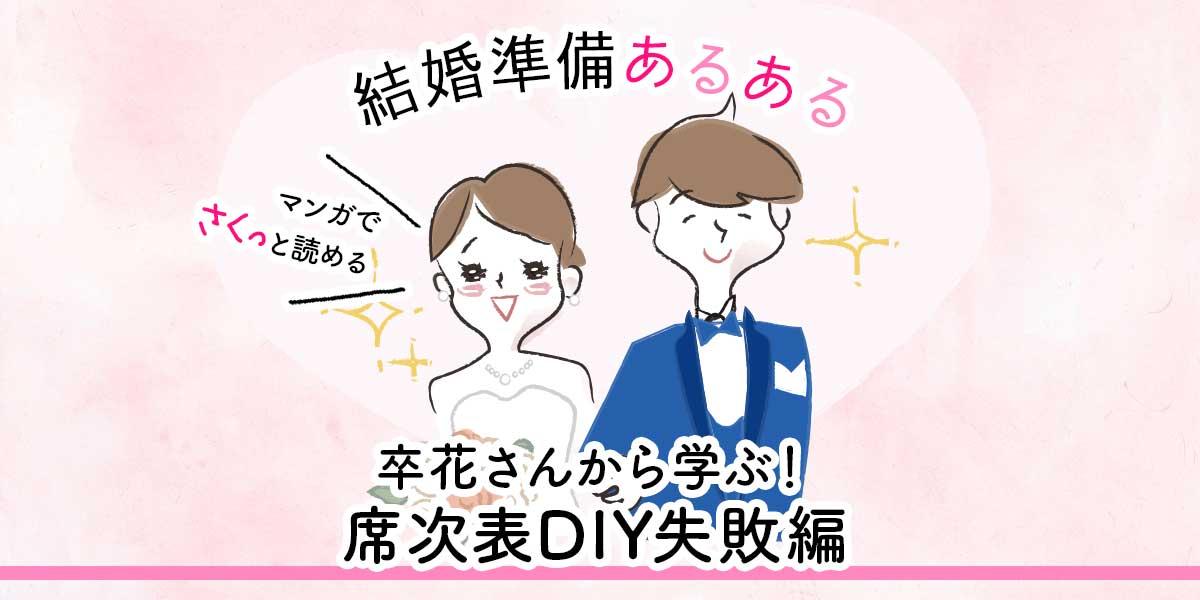 マンガでさくっと読める! ~卒花さんから学ぶ!席次表DIY失敗編~