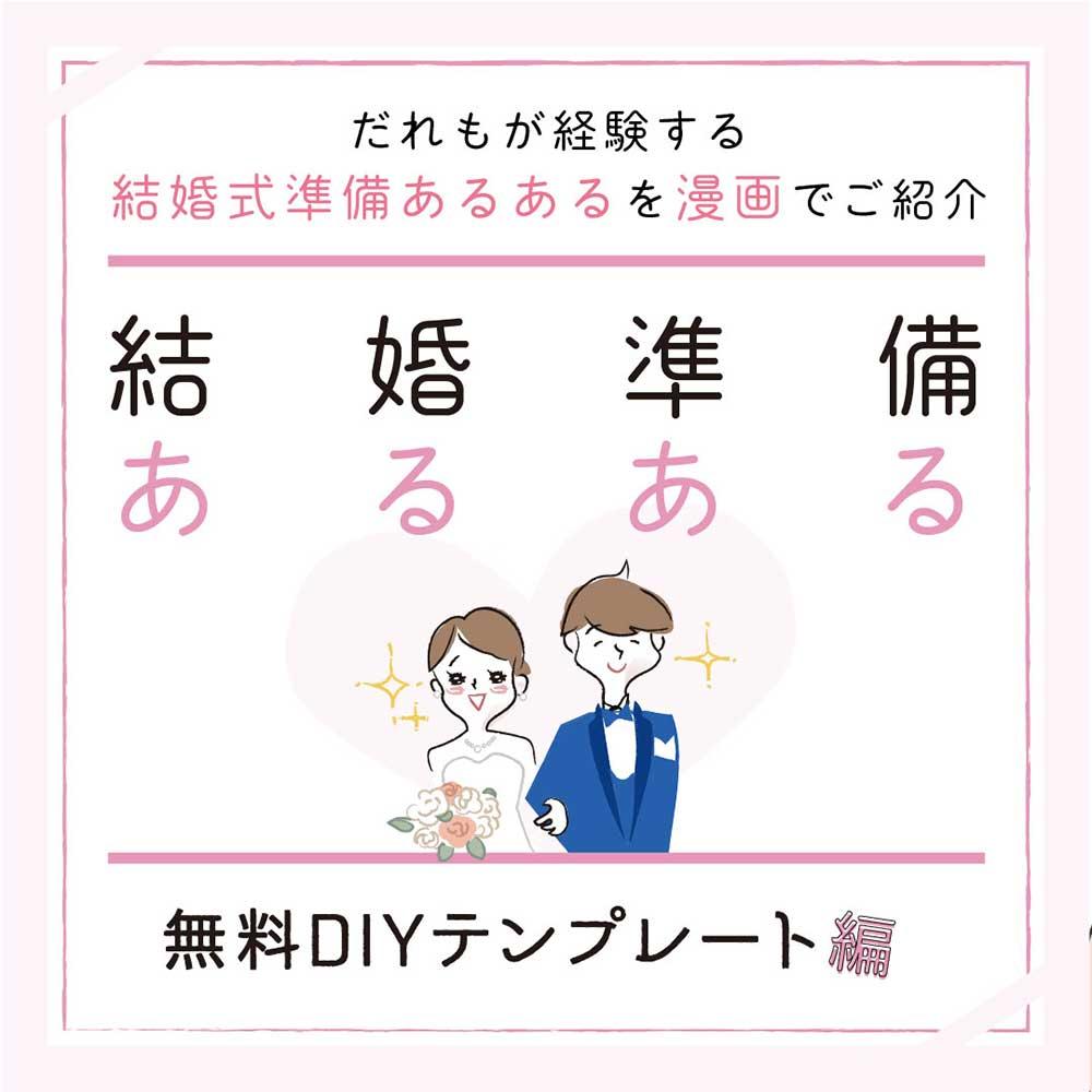 結婚準備あるある無料DIYテンプレート編