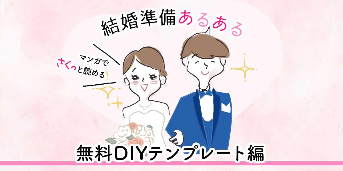 結婚準備あるある~無料DIYテンプレート編~