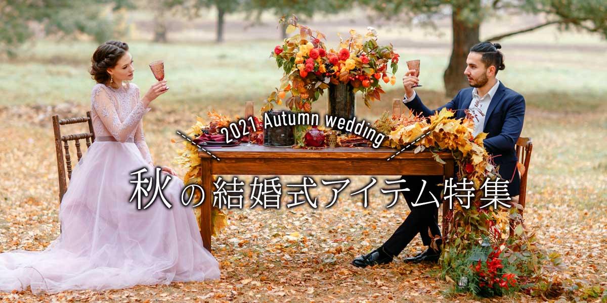 【2021秋婚】秋の結婚式アイテム特集<オータムウェディング2021>