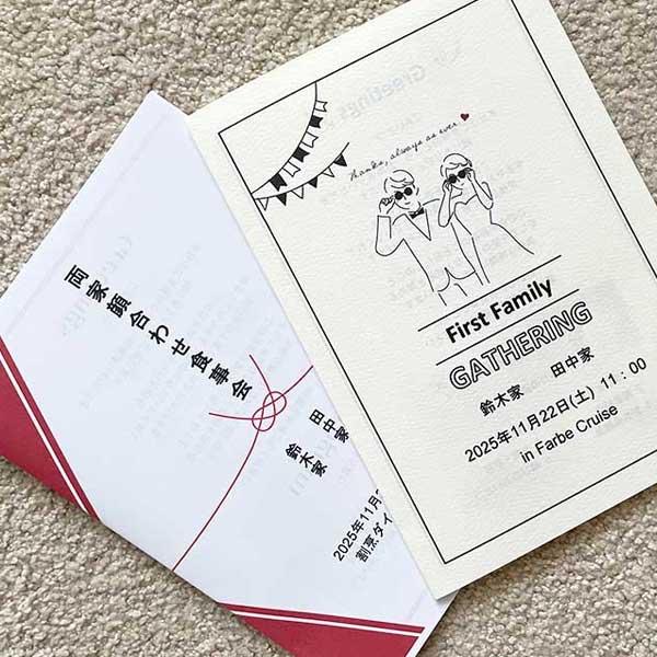 ファルベ無料DIYテンプレート_顔合わせ会しおり