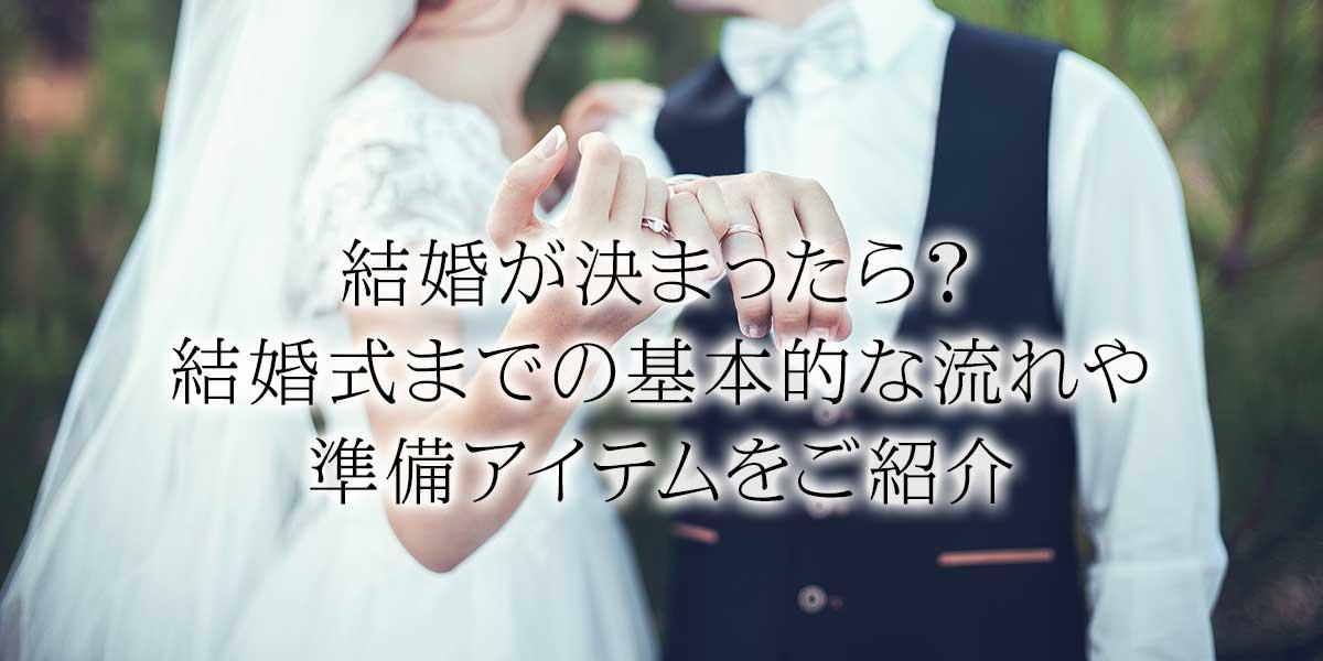 結婚が決まったら?結婚式までの基本的な流れや準備アイテムをご紹介