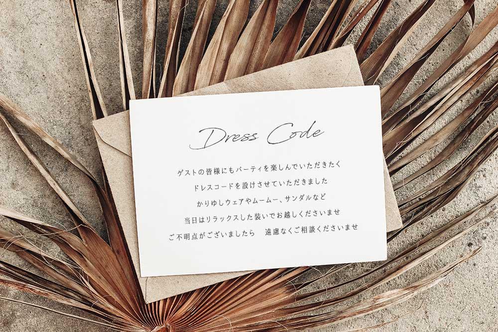沖縄ウェディングのドレスコード例