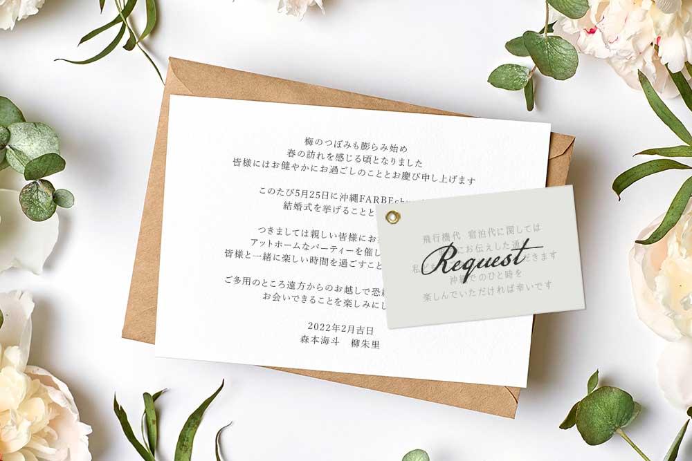 沖縄ウェディング用招待状&リクエストカード例
