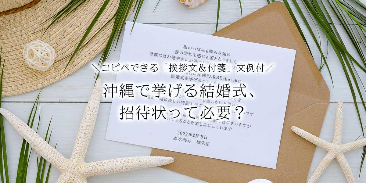 沖縄で挙げる結婚式、招待状って必要?コピペできる「挨拶文&付箋」文例付