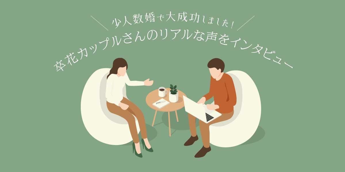 少人数婚で大成功!卒花カップルさんのリアルな声をインタビュー