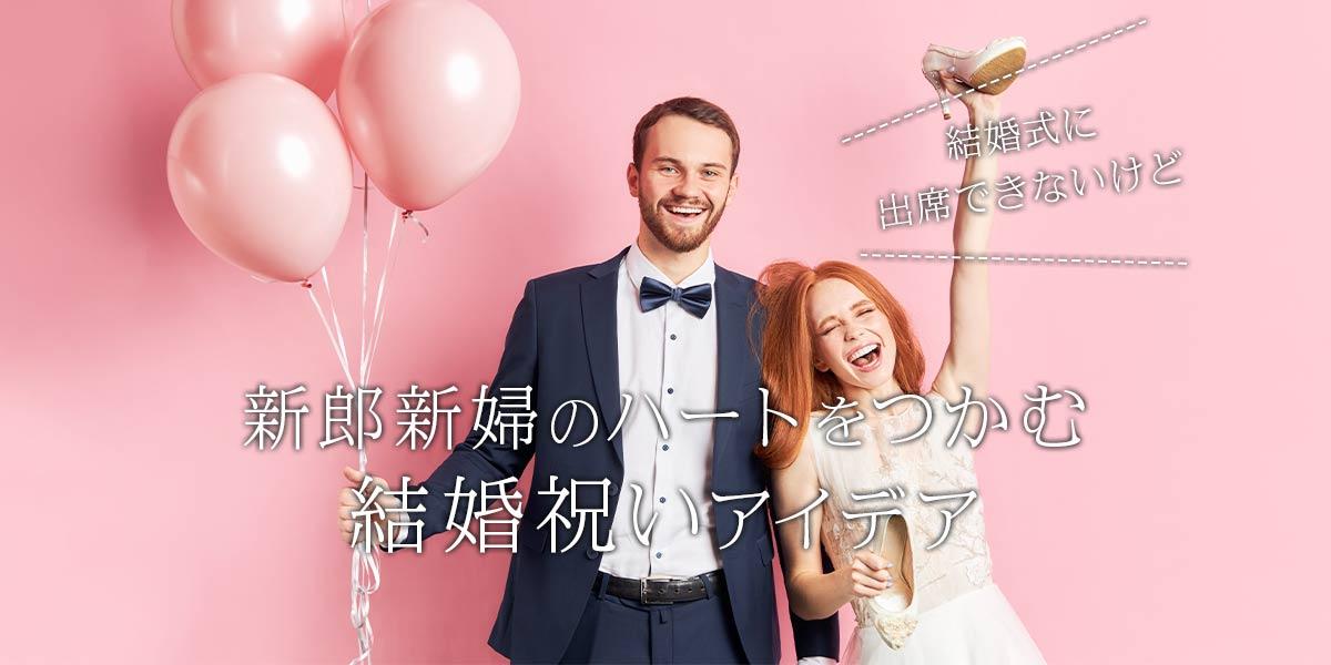 【結婚式に出席できないけど】新郎新婦のハートをつかむ結婚祝いアイデア