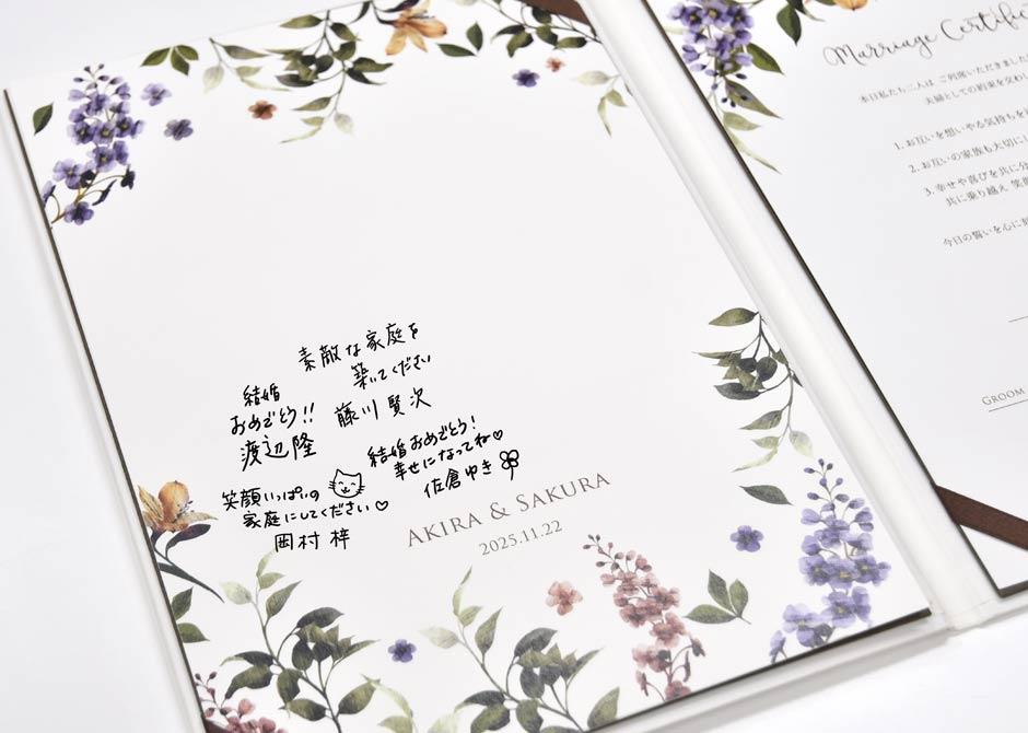 寄せ書きメッセージを書ける結婚祝いのプレゼント
