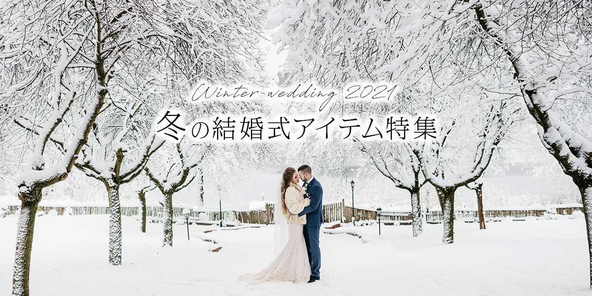 【2021冬婚】冬の結婚式アイテム特集 <ウィンターウェディング2021>
