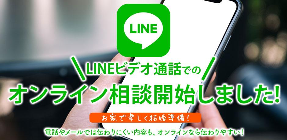 オンライン相談(LINEビデオ通話)サービス
