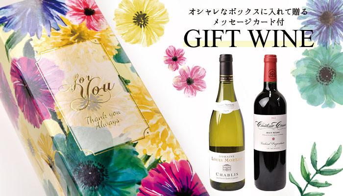 成人の記念に親に贈るワインのギフト