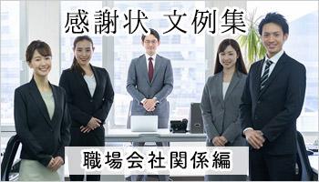 コピペできる!感謝状文例集/上司・協力会社~職場会社関係編~