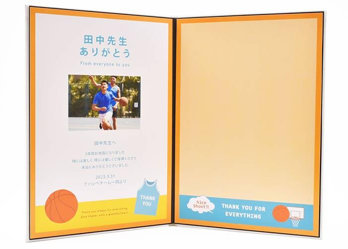寄せ書きメッセージボード「バスケットボール」自立できるブックタイプ