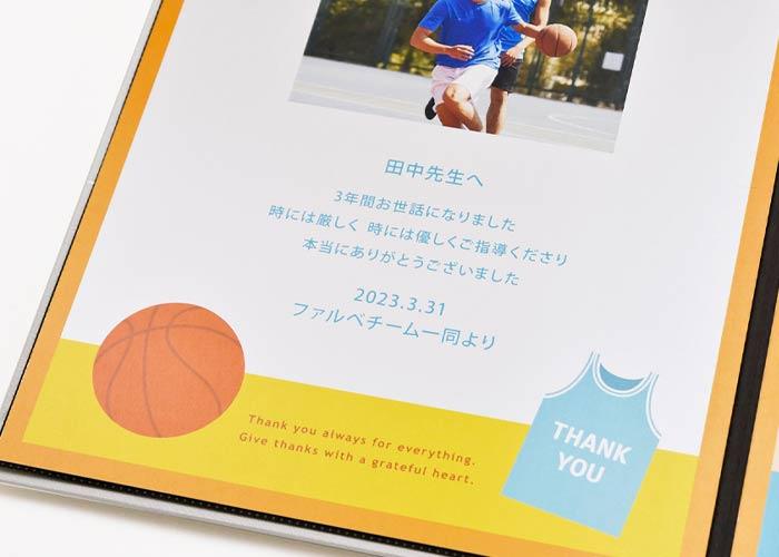 寄せ書きメッセージボード「バスケットボール」名入れ&写真付き