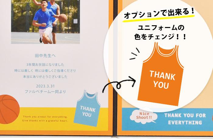 寄せ書きメッセージボード「バスケットボール」ユニフォーム色変更