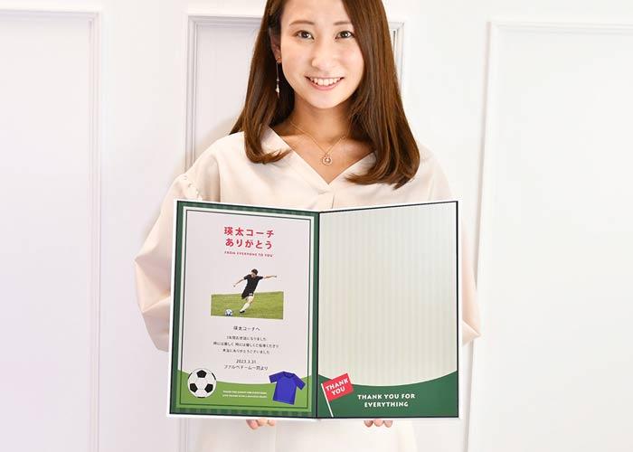 寄せ書きメッセージボード「サッカー」オーダーメイドのギフト
