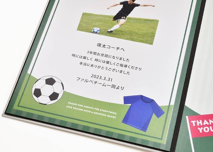 寄せ書きメッセージボード「サッカー」名入れ&写真付き