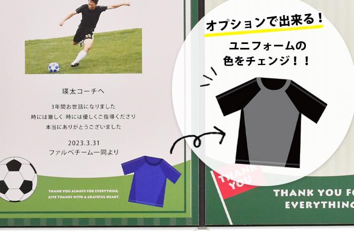 寄せ書きメッセージボード「サッカー」ユニフォーム色変更