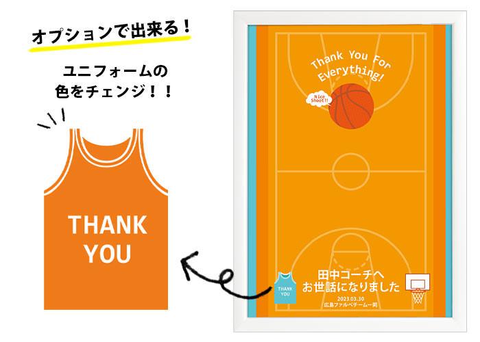 寄せ書きメッセージボード「バスケットボール」