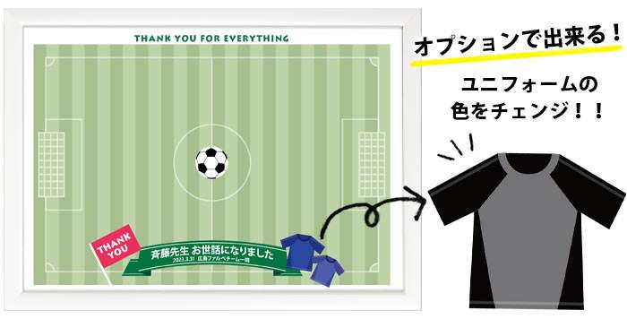 寄せ書きメッセージボード「サッカー」