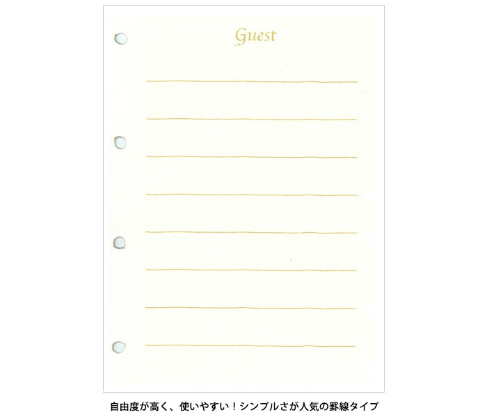 記入項目自由自在のシートタイプ芳名帳