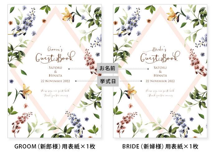 お届けの内容:表紙シートお名前挙式日入(GROOM用×1枚、BRIDE用×1枚)