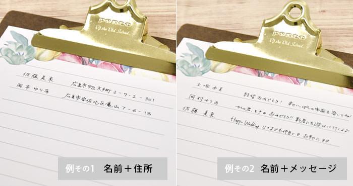名前のみ、名前+住所、もしくは名前+メッセージなど様々な使い方ができる芳名帳ペーパー