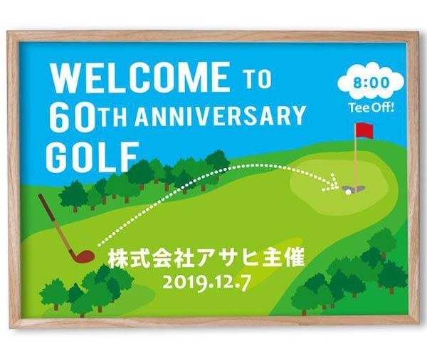 ゴルフコンペのウェルカムボード&賞状盾