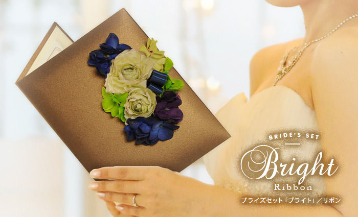 花嫁の手紙ブライズセット朗読シーン