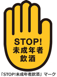 「STOP!未成年者飲酒」マーク