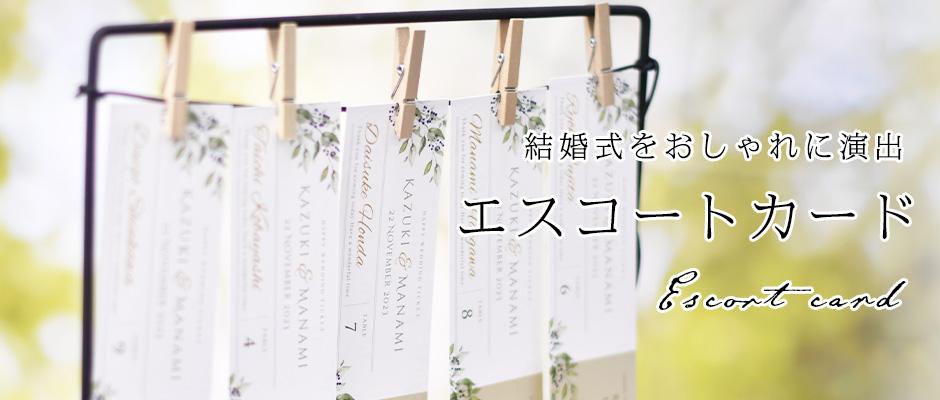 海外風のおしゃれな結婚式の演出ができるエスコートカード