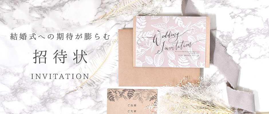 結婚式の招待状、手作りDIYも印刷付きもおしゃれなデザイン満載!返信はがきも封筒も全部セットになっています