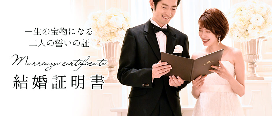 ファルベの結婚証明書は、永遠の愛を誓う神聖なシーンをおしゃれに演出。チャペル式、人前式、ゲスト参加型などスタイルにあわせて選べます