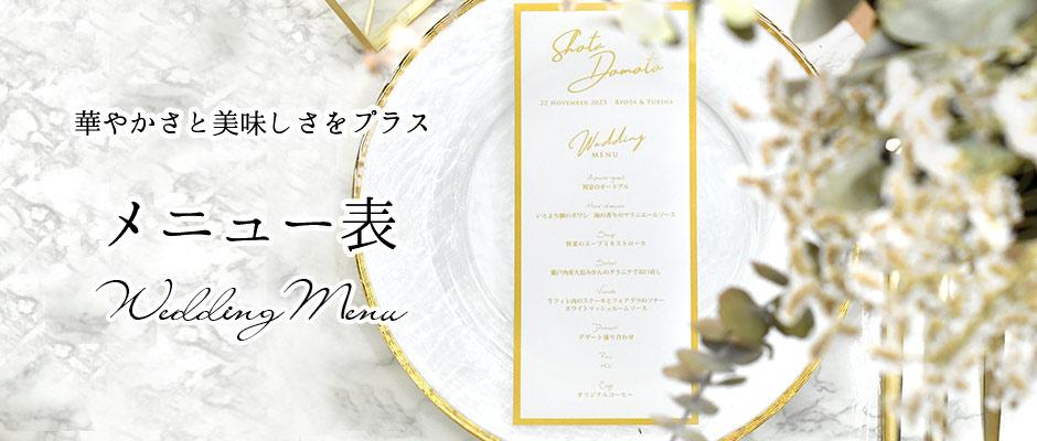 ゲストのおもてなしにもなる結婚式のメニュー表