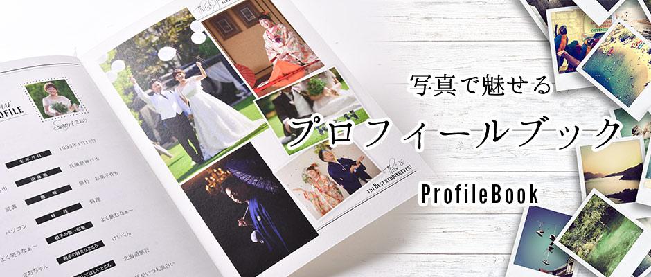 結婚式のプロフィール表、プロフィールブック