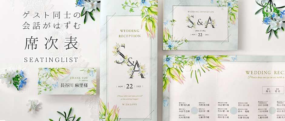 結婚式の席次表、手作りセットも印刷付きオーダーもおしゃれなデザインが満載