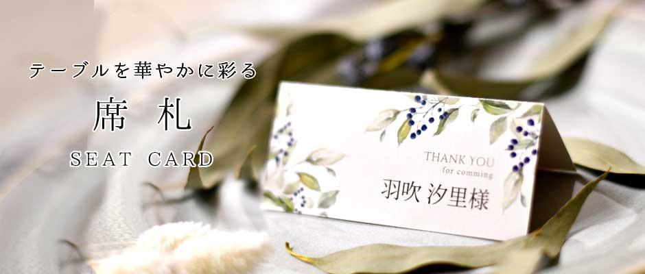 ファルベの結婚式の席札はゲストテーブルをおしゃれに演出するデザイン。テンプレート付きの手作りセット、すべておまかせの印刷付きオーダー、結婚準備のスタイルにあわせて選べるます