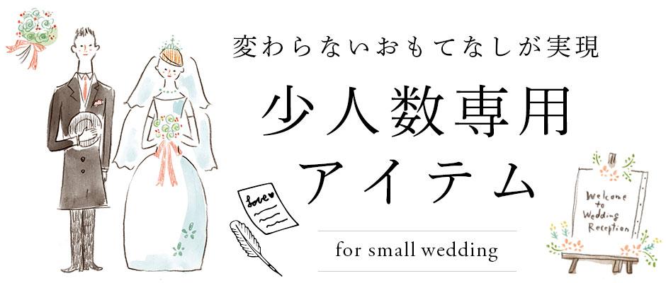 変わらないおもてなしが実現する少人数婚、家族婚にぴったりな結婚式アイテム