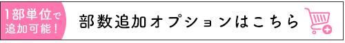 顔合わせ食事会しおり 追加オプション(1部)