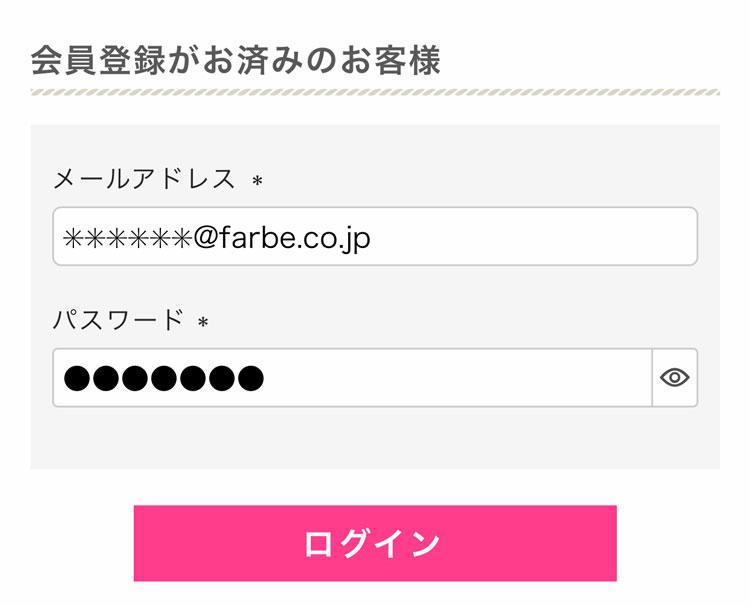 マイページへログイン