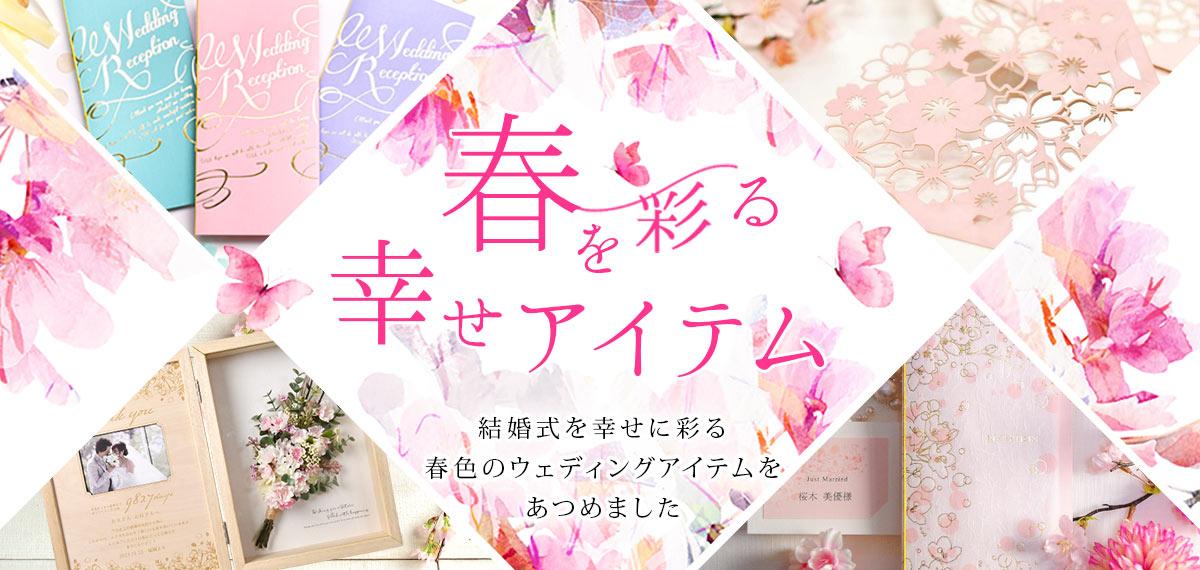 2021年の春婚を幸せに彩る♡春色ウェディングアイテム特集
