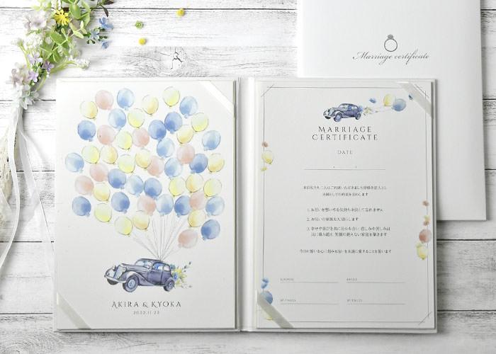 ゲスト参加型サイン式結婚証明書「ウェディングカー」