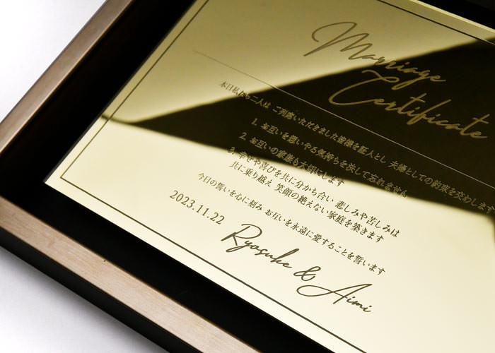 ゴールドの輝きが美しい、誓う姿もうつしだされるミラータイプの結婚証明書