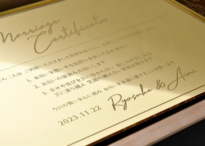 プレートにはおふたりのお名前と挙式日、誓いの言葉を刻みます